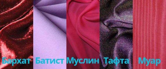 20 видов тканей для штор